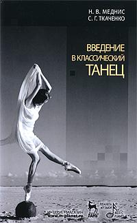 Введение в классический танец ( 978-5-8114-1083-5, 978-5-91938-015-3 )