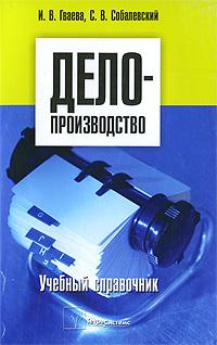 Делопроизводство. Учебный справочник. И. В. Гваева, С. В. Собалевский