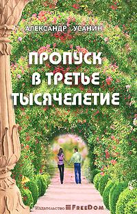 Пропуск в третье тысячелетие. Александр Усанин