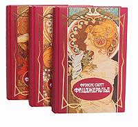 Фрэнсис Скотт Фицджеральд. Собрание сочинений в 3 томах (комплект из 3 книг)