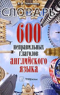 600 ������������ �������� ����������� �����. �������