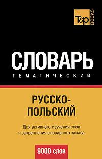 Русско-польский тематический словарь. 9000