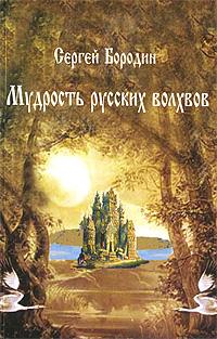 Мудрость русских волхвов. Сергей Бородин