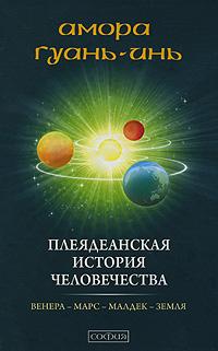 Плеядеанская история человечества
