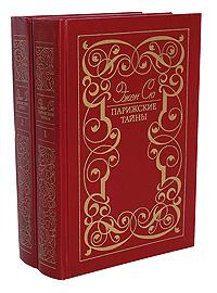 Парижские тайны (комплект из 2 книг). Эжен Сю