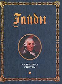 Клавирные сонаты. Уртекст. В 2 томах. Том 1