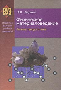 Физическое материаловедение. В 3 частях. Часть 1. Физика твердого тела