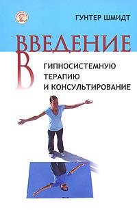 Введение в гипносистемную терапию и консультирование ( 978-5-91160-032-7 )