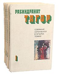 Рабиндранат Тагор. Собрание сочинений в 4 томах (комплект из 4 книг)