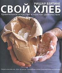 Ришар Бертине - Свой хлеб - фото