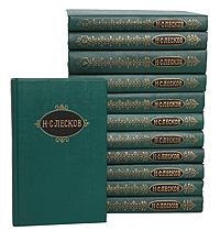 Н. С. Лесков. Собрание сочинений в 12 томах (комплект). Н. С. Лесков