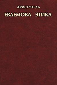 Евдемова этика ( 978-5-88373-075-6 )