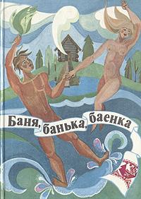Баня, банька, баенка: Любителям и знатокам банного дела