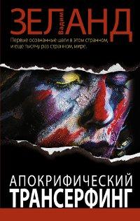 Книга Апокрифический Трансерфинг