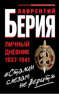 """""""Сталин слезам не верит"""". Личный дневник 1937-1941. Лаврентий Берия"""