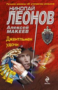 Джентльмен удачи. Николай Леонов, Алексей Макеев