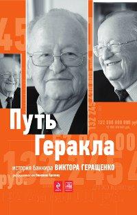 Путь Геракла: история банкира Виктора Геращенко, рассказанная им Николаю Кротову. Кротов Николай