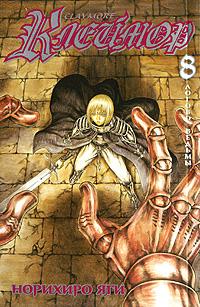 Клеймор. Книга 8. Логово ведьмы. Норихиро Яги