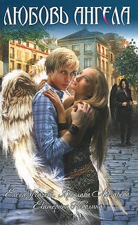 Книга Любовь ангела