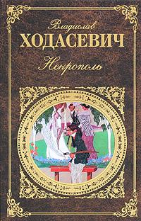 Некрополь. Владислав Ходасевич