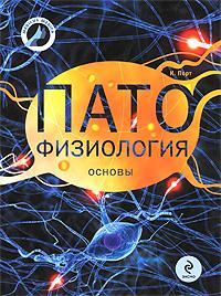 Патофизиология: основы. Г.В. Порядина