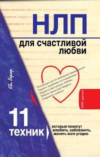 НЛП для счастливой любви. 11 техник, которые помогут влюбить, соблазнить, женить кого угодно. Ева Бергер