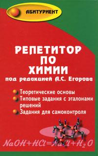 Репетитор по химии. А. С. Егорова