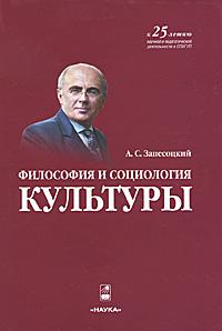 Философия и социология культуры (+ CD-ROM). А. С. Запесоцкий