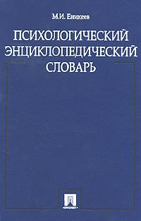 Психологический энциклопедический словарь. М. И. Еникеев
