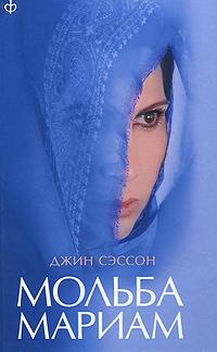 Мольба Мариам. Джин Сэссон