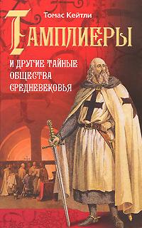 Тамплиеры и другие тайные общества Средневековья. Томас Кейтли