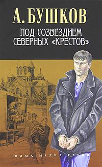 """Под созвездием северных """"Крестов"""""""