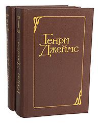 Генри Джеймс. Избранные произведения в 2 томах (комплект из 2 книг)