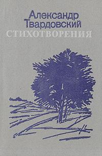 Александр Твардовский. Стихотворения