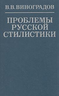 Проблемы русской стилистики