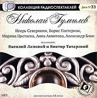 Поэзия начала ХХ века (аудиокнига MP3)