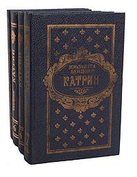 Катрин (комплект из 4 книг)