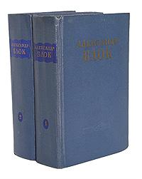 Александр Блок Александр Блок. Собрание сочинений в 2 томах (комплект)