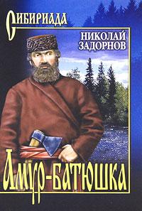 Амур-батюшка. Николай Задорнов