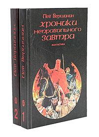 Лев Вершинин. Фантастические произведения в 2 томах (комплект)