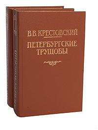 Петербургские трущобы (комплект из 2 книг)