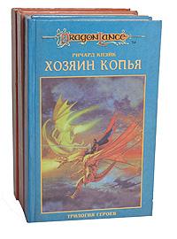 Трилогия героев (комплект из 3 книг)