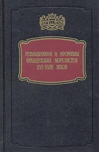 ����������� � �������� ����������� ���������� XVI - XVIII �����