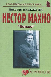 "Николай Надеждин. Нестор Махно. ""Батько"""