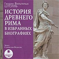 История Древнего Рима в избранных биографиях (аудиокнига MP3)