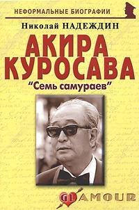 Акира Куросава.