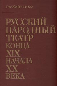 Русский народный театр конца XIX - начала XX века