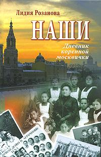 Наши. Дневник коренной москвички