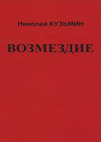 Возмездие. Николай Кузьмин