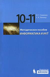 Информатика и ИКТ. 10-11 классы. Методическое пособие